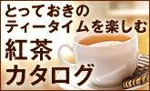 紅茶カタログ