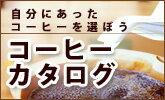 コーヒーカタログ:きっと「好き」が見つかる
