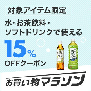 水・お茶飲料・ソフトドリンクで使える15%OFFクーポン