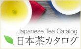 意外と知らない!?代表的な銘柄、茶葉の種類など日本茶のキホンをチェック