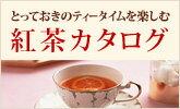 茶葉の種類や原産地別など探し方色々♪紅茶カタログ