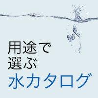 水カタログ