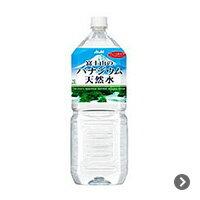 富士山のバナジウム天然水