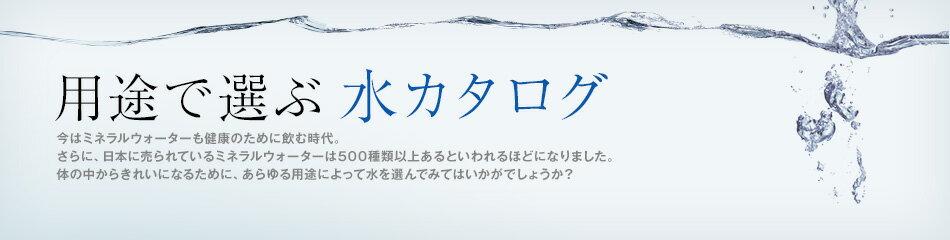 【楽天市場】水カタログ|海外や日本のミネラルウォーターを紹介