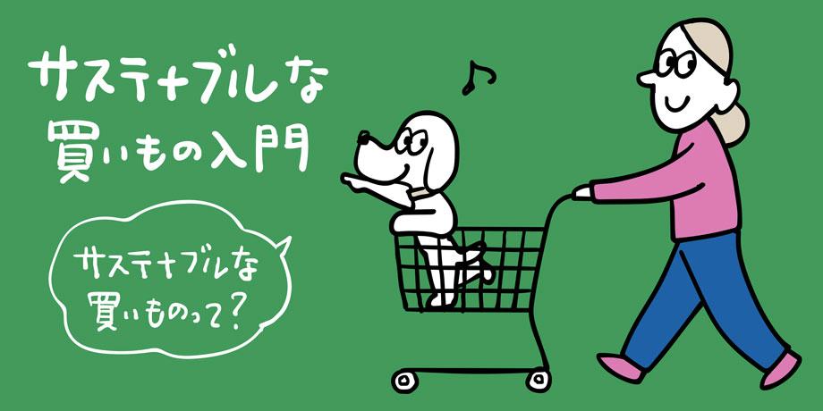 【サステナブルな買いもの入門】サステナブルな買いものって?