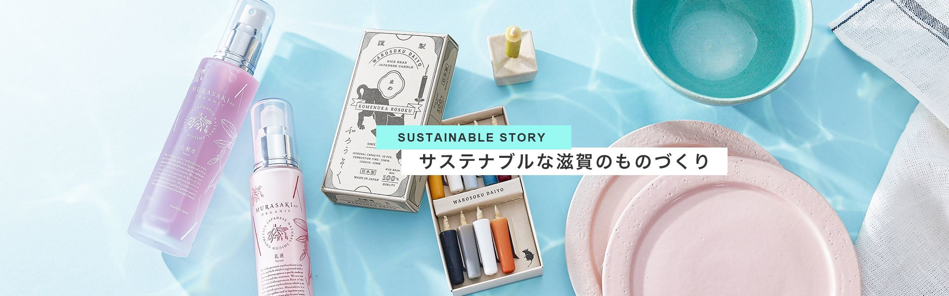 SUSTAINABLE STORY