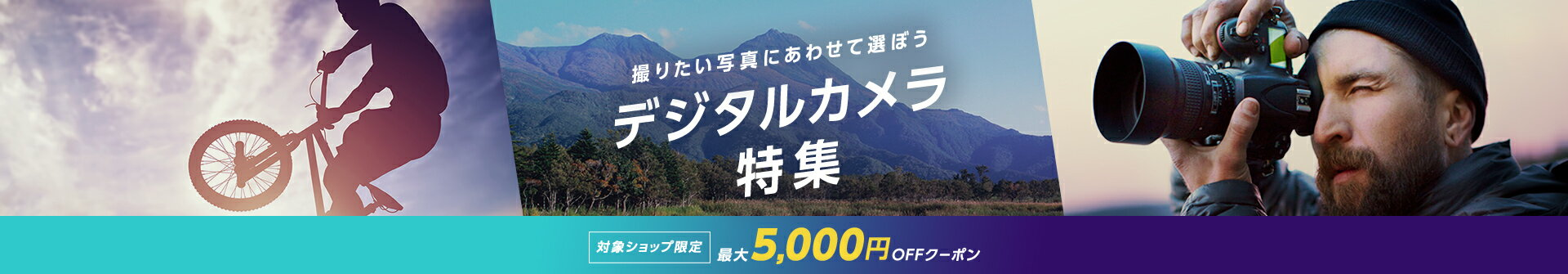 デジタルカメラ特集 対象ショップ限定5,000円OFFクーポン