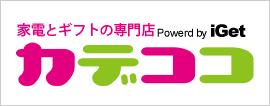 カデココ(家電とギフトの専門店)