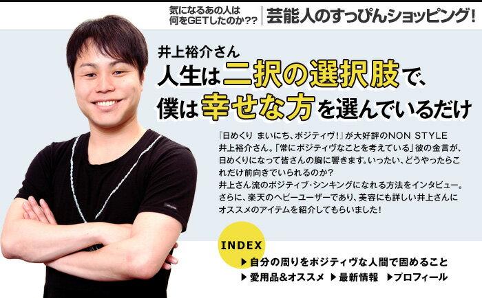 井上裕介さん 人生は二択の選択肢で、僕は幸せな方を選んでいるだけ