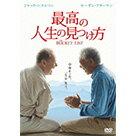 ムロツヨシさん愛用品、おすすめ品 映画 最高の人生の見つけ方