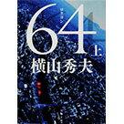 『64(ロクヨン)』(横山秀夫/文春文庫)