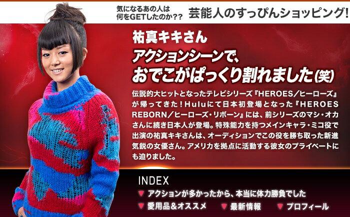祐真キキさん アクションシーンで、おでこがぱっくり割れました(笑)説的大ヒットとなったテレビシリーズ『HEROES/ヒーローズ』が帰ってきた!Huluにて日本初登場となった『HEROES REBORN/ヒーローズ・リボーン』には、前シリーズのマシ・オカさんに続き日本人が登場。特殊能力を持つメインキャラ・ミコ役で出演の祐真キキさんは、オーディションでこの役を勝ち取った新進気鋭の女優さん。アメリカを拠点に活動する彼女のプライベートにも迫りました。