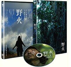『野火』(DVD/Blu-ray)