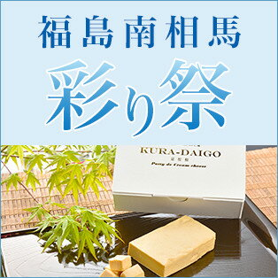 福島南相馬「彩り祭」