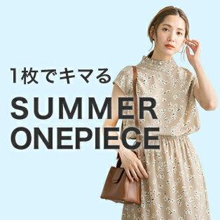 夏ワンピース特集