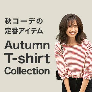 秋Tシャツ特集
