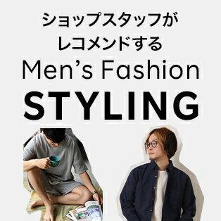 メンズファッションスタイリング