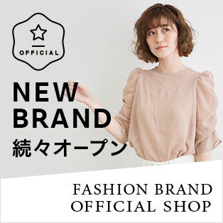 ファッションブランド公式