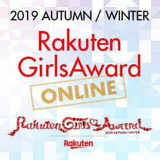 Rakuten GirlsAward ONLINE