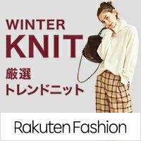 Rakuten Fashion★ニット特集