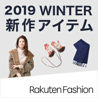 【Rakuten Fashion】新作特集
