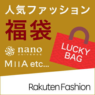 Rakuten Fashion★福袋