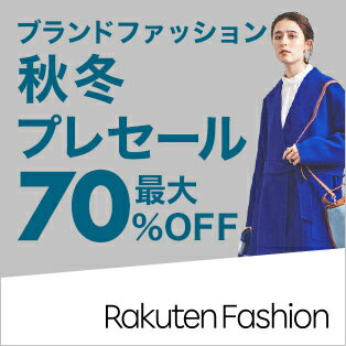 Rakuten Fashion★冬セール