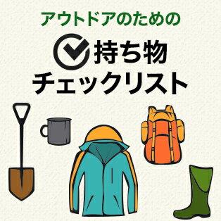 キャンプアウトドアの為の持ち物チェックリスト