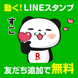 動く!LINEスタンプ