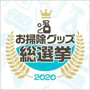 お掃除グッズ総選挙