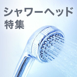 シャワーヘッド特集