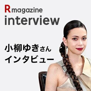 小柳ゆきさんインタビュー