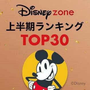 Disney 上半期ランキング