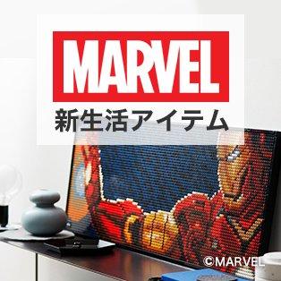 MARVEL新生活アイテム