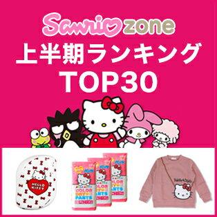 サンリオ上半期TOP30