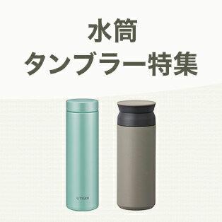 水筒・タンブラー特集