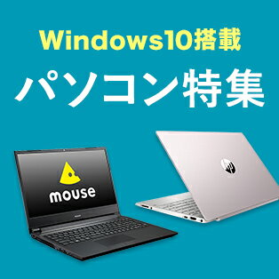 Windows10買い替え特集