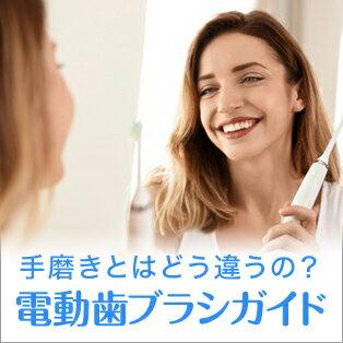電動歯ブラシガイド