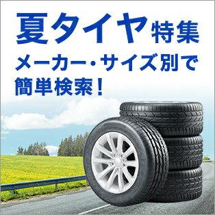 夏に向けて愛車のタイヤを衣替えしよう!