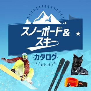 スノボ&スキーカタログ