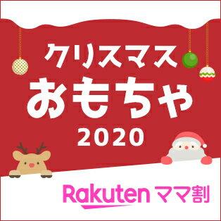 クリスマスおもちゃ2020