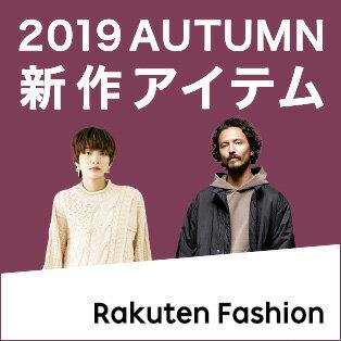 【Rakuten Fashion】新作特集