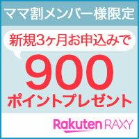 ママ割メンバー限定 新規3か月お申込みで900ポイントプレゼント RAXY