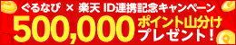 「ぐるなび」「楽天」ID連携記念キャンペーン