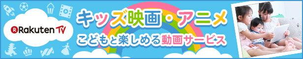 Rakuten TV キッズ映画・アニメ