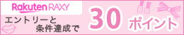 Rakuten RAXY エントリーと条件達成で30ポイント