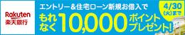 住宅ローン新規お借入キャンペーン!エントリー&お借入でもれなく10,000ポイントプレゼント!