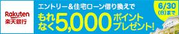 【楽天銀行】住宅ローン借り換えキャンペーン!エントリー&お借入でもれなく5,000ポイントプレゼント!