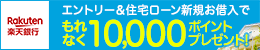 【楽天銀行】エントリー&住宅ローンの新規お借入でもれなく10,000ポイントプレゼント!