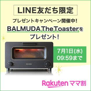 LINE友だち限定 プレゼントキャンペーン開催中! BALMUDA The Toasterをプレゼント! 7月1日(水)09:59まで